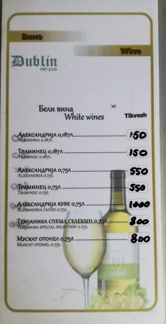 White Wine Tikvesh